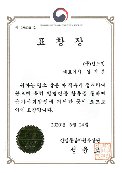 Minister of Trade, Industry and Energy Award Certificate